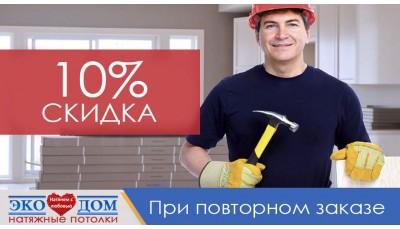 10% скидки при повторном заказе