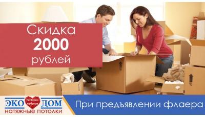 Скидка 2000 рублей при предоставлении флаера