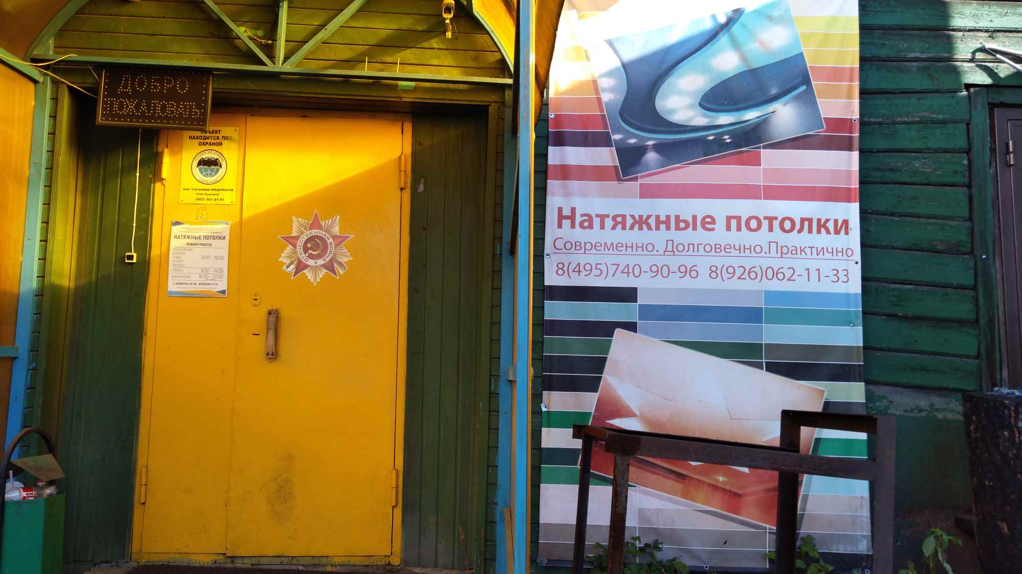 Проход к офису Ecco-House.ru