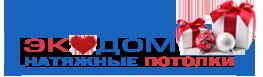 ЭКО ДОМ | Натяжные потолки в Москве и Московский области